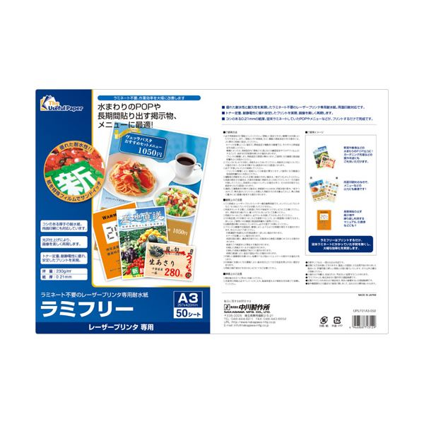 中川製作所 ラミフリー A30000-302-LDA3 1冊(50枚)