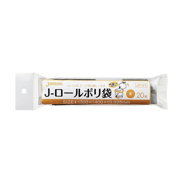 (まとめ) ジャパックス Jロールポリ袋 黒 JR01 1パック(20枚) 【×50セット】