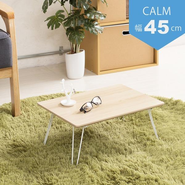 【10個セット】カームテーブル(ナチュラル) 幅45cm/机/木製/折り畳み/ローテーブル/折れ脚/ナチュラル/ミニ/コンパクト/北欧/業務用/完成品/CALM-45
