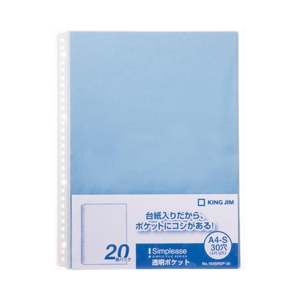 (まとめ) 103SPDP-20青【×30セット】 キングジム シンプリーズ透明ポケット