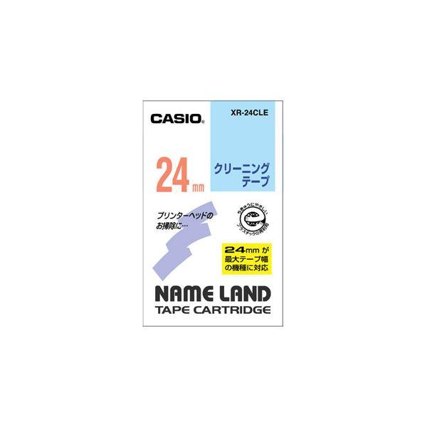 (まとめ) カシオ NAME LANDクリーニングテープ 24mm XR-24CLE 1個 【×10セット】
