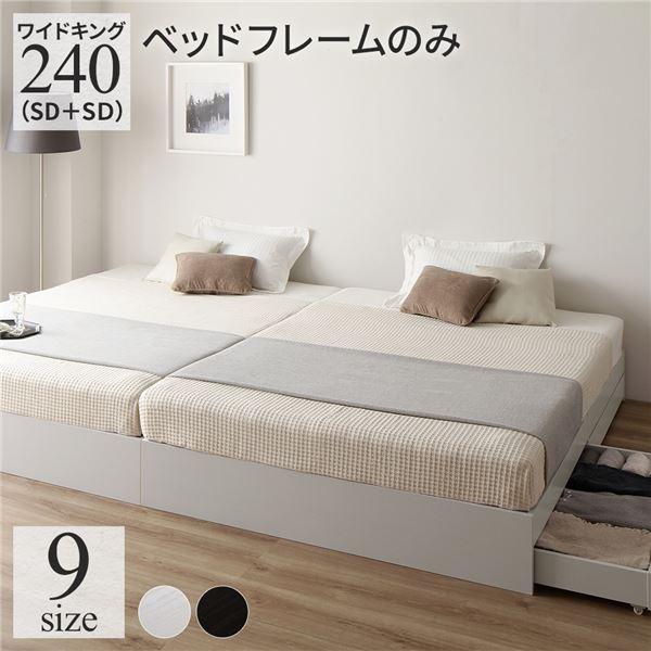 ベッド 収納付き 連結 引き出し付き キャスター付き 木製 ヘッドレス シンプル モダン ホワイト ワイドキング240(SD+SD) ベッドフレームのみ