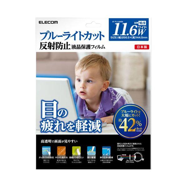 (まとめ)エレコム 液晶保護フィルム11.6インチW EF-FL116WBL【×5セット】