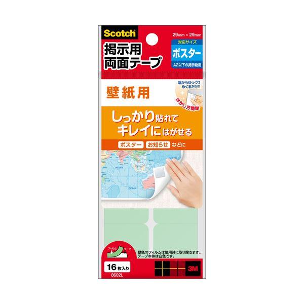 (まとめ) 3M スコッチ 掲示用両面テープ 壁紙用 L 29×29mm 8602L 1パック(16片) 【×30セット】