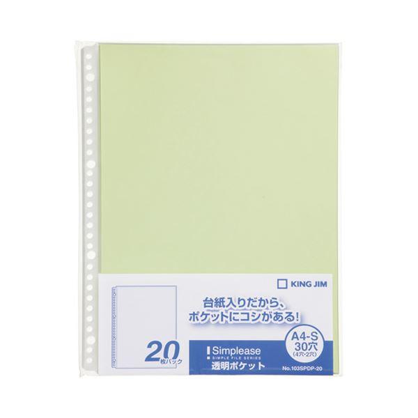 (まとめ) キングジム シンプリーズ透明ポケット 103SPDP-20黄緑【×30セット】