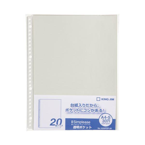 (まとめ) キングジム シンプリーズ透明ポケット 103SPDP-20灰【×30セット】