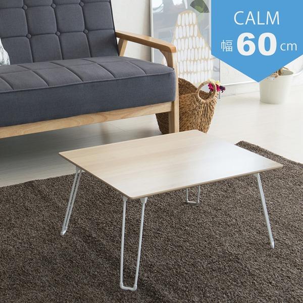 【5個セット】カームテーブル(ナチュラル) 幅60cm/机/木製/折り畳み/ローテーブル/折れ脚/ナチュラル/ミニ/コンパクト/北欧/業務用/完成品/CALM-60