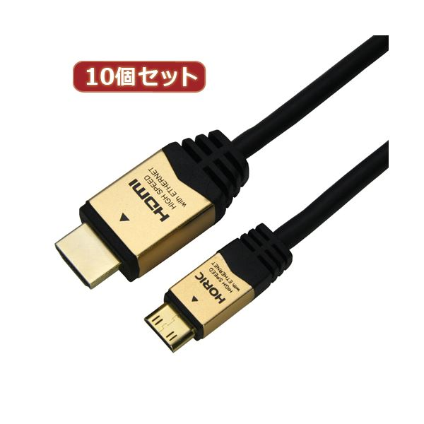 10個セット HORIC HDMI MINIケーブル 1m ゴールド HDM10-020MNGX10