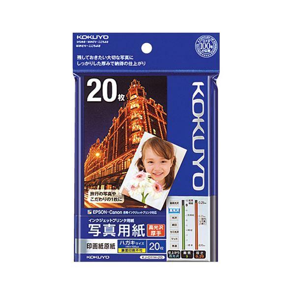 (まとめ) コクヨ インクジェットプリンター用 写真用紙 印画紙原紙 高光沢・厚手 ハガキ KJ-D11H-20 1冊(20枚) 【×30セット】
