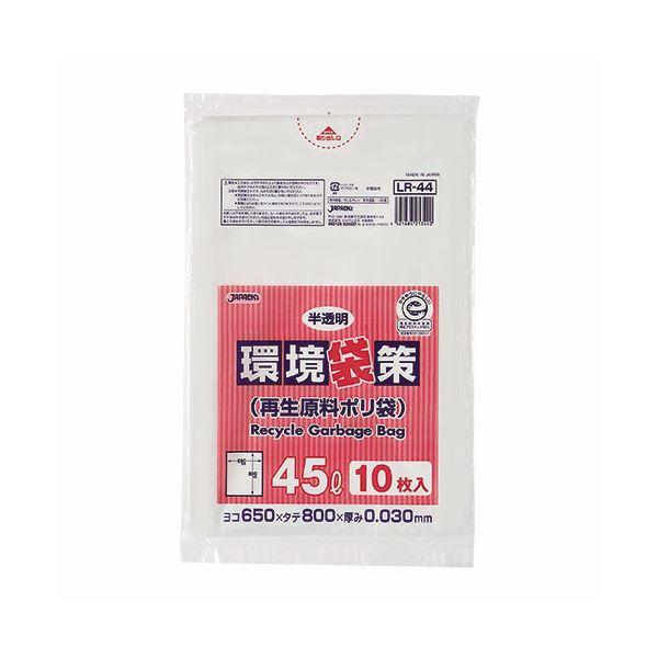 (まとめ) ジャパックス 環境袋策 再生原料ポリ袋 半透明 45L LR-44 1パック(10枚) 【×50セット】
