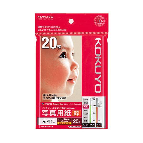 (まとめ) コクヨ インクジェットプリンター用 写真用紙 光沢紙 厚手 ハガキ KJ-G13H-20N 1冊(20枚) 【×30セット】