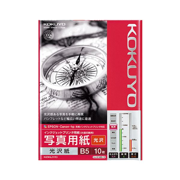 (まとめ) コクヨ インクジェットプリンター用 写真用紙 光沢紙 B5 KJ-G14B5-10 1冊(10枚) 【×30セット】