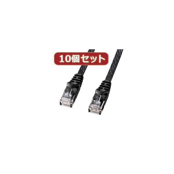 10個セットサンワサプライ カテゴリ6フラットLANケーブル LA-FL6-05BKX10
