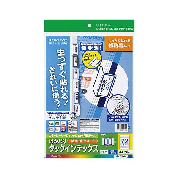 (まとめ) コクヨ カラーレーザー&インクジェットプリンター用インデックス (強粘着) A4 72面(小) 18×27mm 青枠 KPC-T693B 1冊(20シート) 【×10セット】