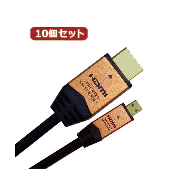 10個セット HORIC HDMI MICROケーブル 2m ゴールド HDM20-017MCGX10