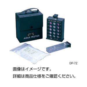 (まとめ)残留塩素測定器DP-7Z【×3セット】