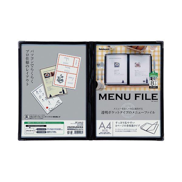 メニューファイル フチ付A4タイプ 8ページ 2ツ折 【×10セット】