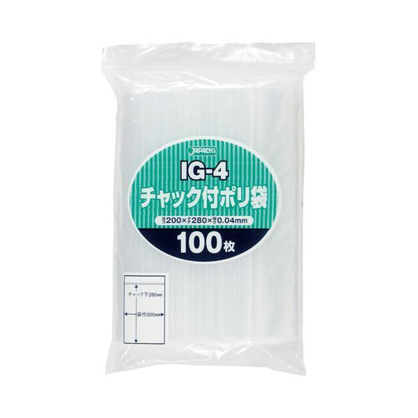 (まとめ) ジャパックス チャック付ポリ袋 ヨコ200×タテ280×厚み0.04mm IG-4 1パック(100枚) 【×30セット】
