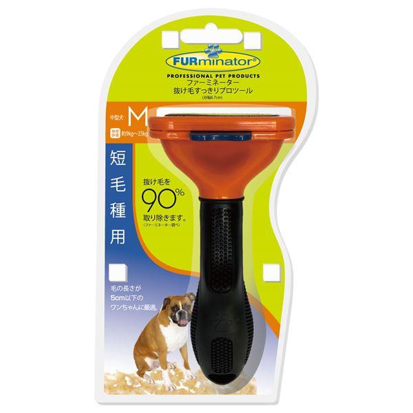 【ポイント10倍】(まとめ)FURminatorファーミネーター 中型犬 M 短毛種用 1個(ペット用品)【×24セット】