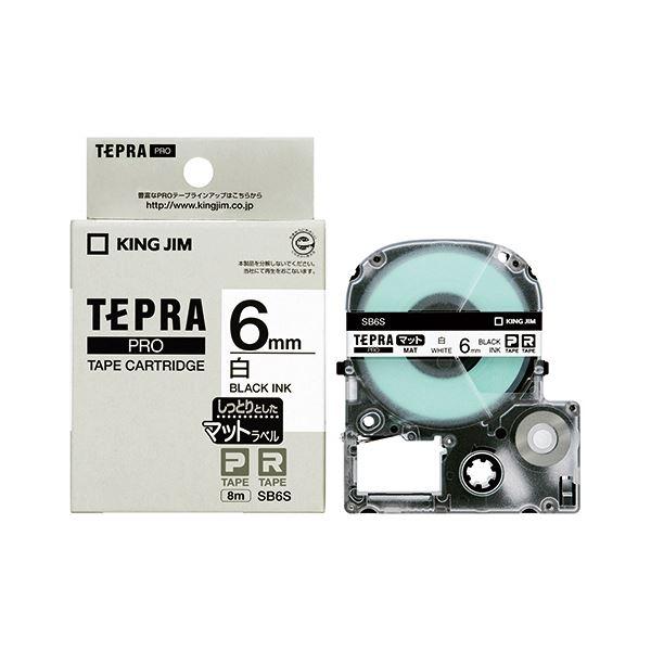(まとめ) キングジム テプラ PROテープカートリッジ マットラベル 6mm 白/黒文字 SB6S 1個 【×10セット】