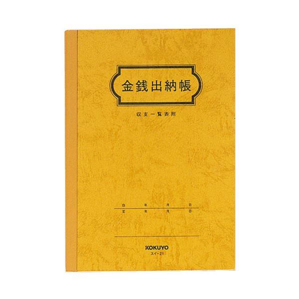 コクヨ 金銭出納帳 A5 25行 30枚スイ-21 1セット(180冊)