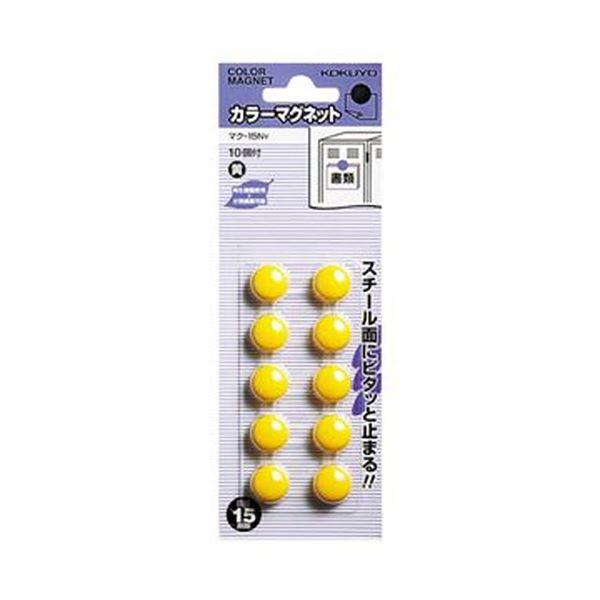 (まとめ)コクヨ カラーマグネット φ15×6mm黄 マク-15NY 1セット(100個:10個×10パック)【×10セット】