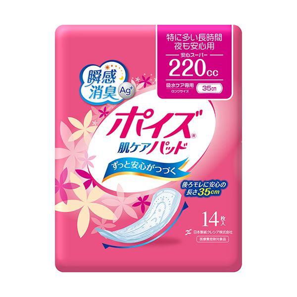 日本製紙 クレシア ポイズ 肌ケアパッド特に多い長時間・夜も安心用 1セット(126枚:14枚×9パック)