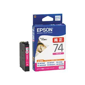 (まとめ) エプソン EPSON インクカートリッジ マゼンタ ICM74 1個 【×10セット】