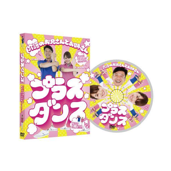 【ポイント10倍】(まとめ)プラスダンス DVD 【×2セット】
