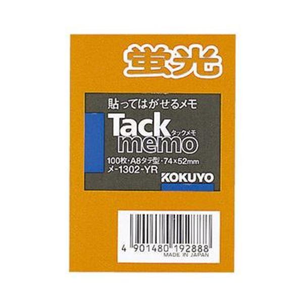 (まとめ)コクヨ タックメモ(蛍光色タイプ)ノートタイプ・A8サイズ 74×52mm 橙 メ-1302-YR 1セット(10冊)【×5セット】