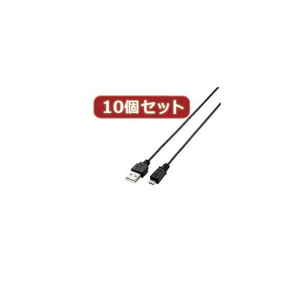 10個セット エレコム 極細Micro-USB(A-MicroB)ケーブル MPA-AMBXLP20BKX10
