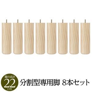 【別売りオプション】 脚付き マットレスベッド 分割型専用パーツ 木脚 22cm×8本 日本製【代引不可】