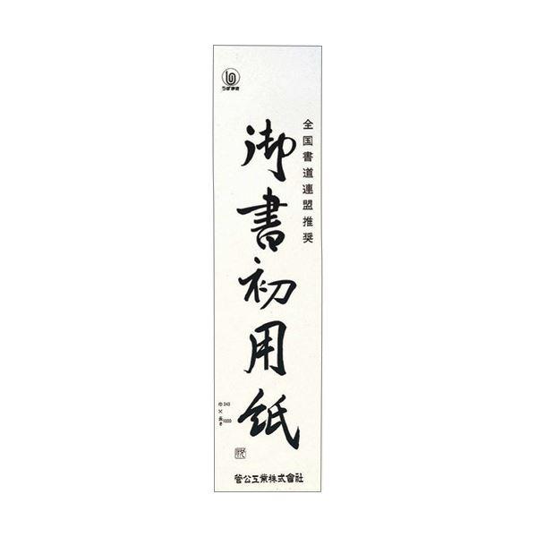 (まとめ) 菅公工業 書初用紙 大 マ0551パック(20枚) 【×50セット】