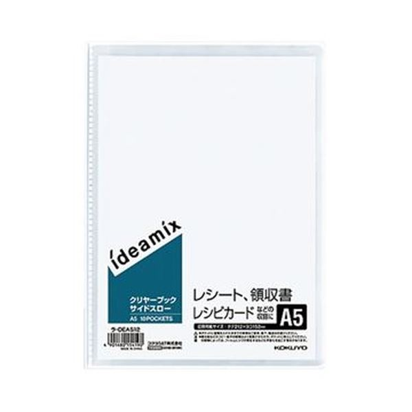 (まとめ)コクヨ ラ-DEAS12 1セット(10冊)【×5セット】 クリヤーブック(ideamix)固定式・サイドスロー 10ポケット 背幅3mm A5タテ