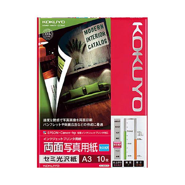 (まとめ) コクヨ インクジェットプリンタ用両面写真用紙 セミ光沢紙 A3 KJ-J23A3-10N 1冊(10枚) 【×5セット】
