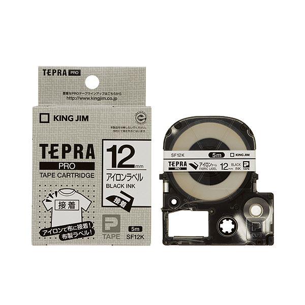 (まとめ) キングジム テプラ PRO テープカートリッジ アイロンラベル 12mm 黒文字 SF12K 1個 【×10セット】