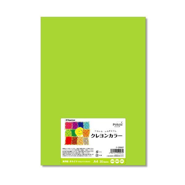 (まとめ) 長門屋商店 いろいろ色画用紙クレヨンカラー A4 きみどり ナ-CR007 1パック(20枚) 【×30セット】