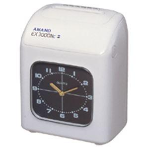 【スーパーSALE限定価格】アマノ 電子タイムレコーダー ホワイトEX3000Nc-W 1台