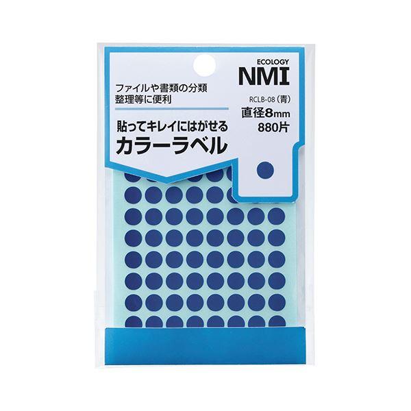 (まとめ) NMI はがせるカラー丸ラベル 8mm青 RCLB-08 1パック(880片:88片×10シート) 【×50セット】
