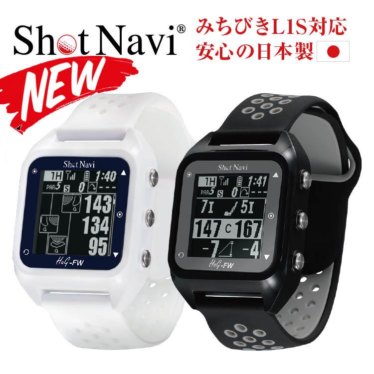 [あす楽15時までOK]《ポイント10倍+(5%還元対象)》ショットナビ shotnavi HUG FW [腕時計型] 【公式】【日本製】【送料無料】GOLF GPS NAVI 海外での使用も可能 ハグエフダブリュー 距離測定器 GPSナビ [みちびきL1S対応]
