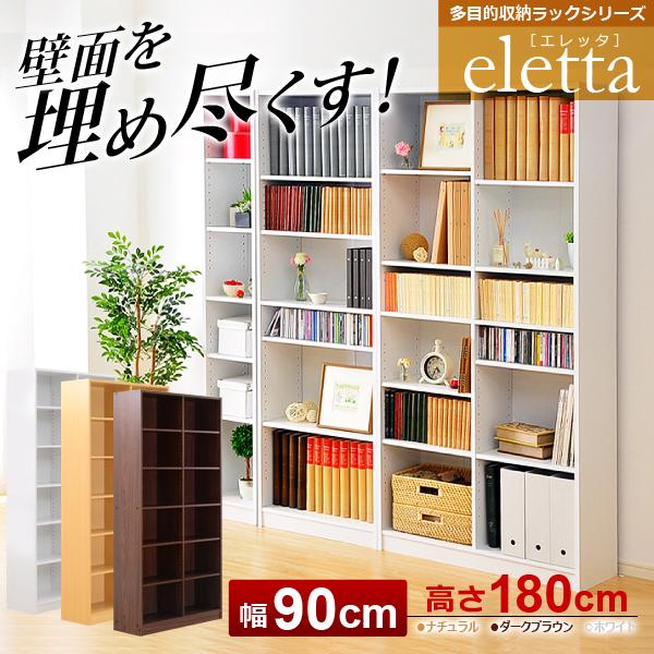 多目的収納ラック90幅【-Eletta-エレッタ】(本棚・書棚・収納棚・シェルフ)