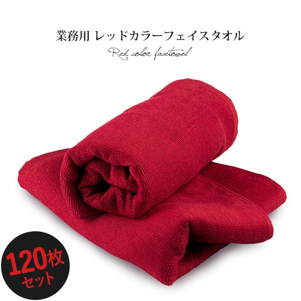 220匁 業務用タオル赤【120枚ロット販売】赤タオル 業務用タオル 赤タオル