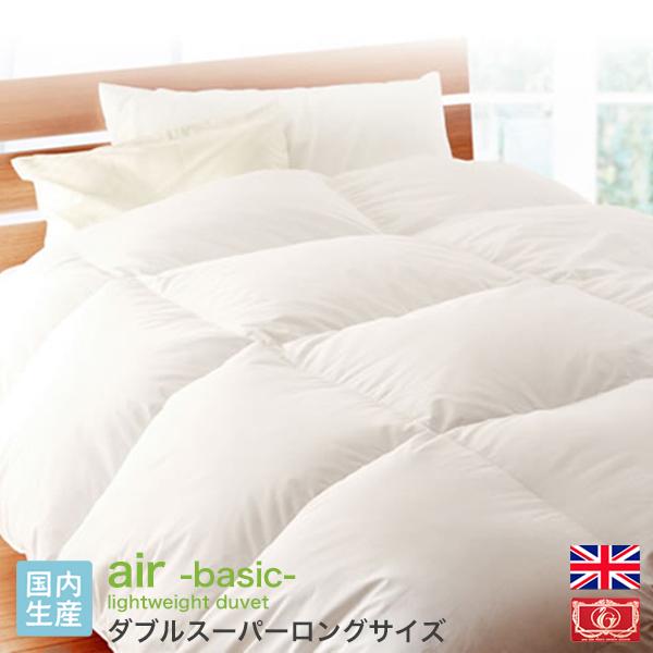 羽毛布団 国産 ダブルスーパーロングサイズ エクセルゴールドラベル イングランド産ダウン90%「受注生産品」 「プレゼント」 「ギフト」 「父の日」