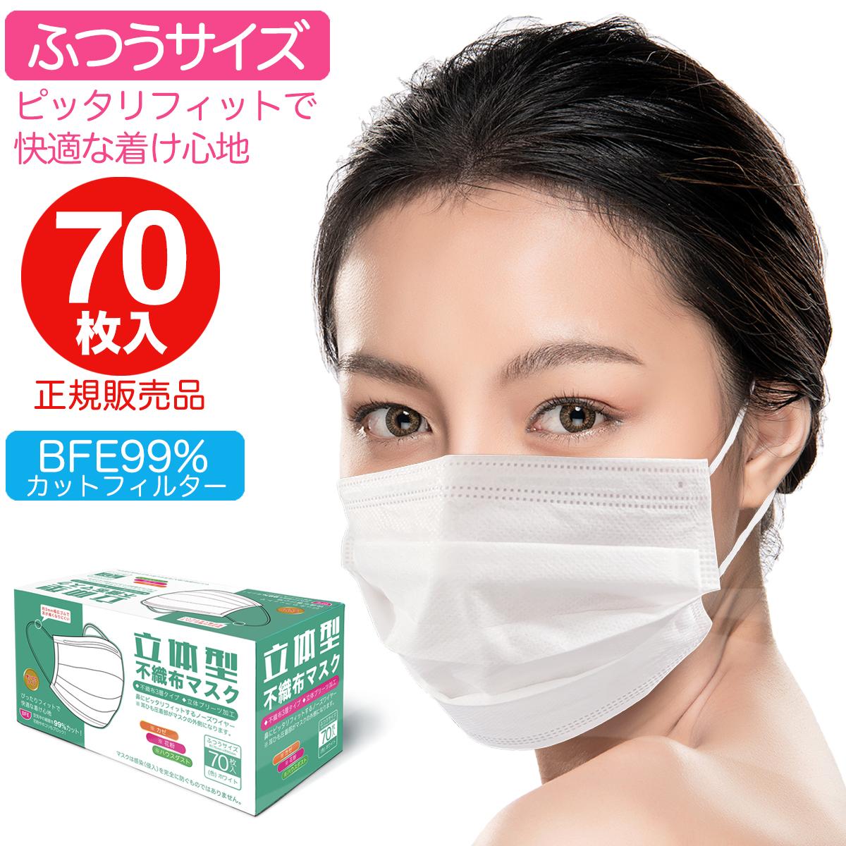 マスク 箱 値引き 在庫あり不織布マスク フィルター BFE99%カット PFE PM2.5 ウイルス対応 pm2.5 2020 新作 使い捨てマスク エアロゾル対応 VFE 70枚 ウイルス対策 不織布マスク VEF国内発送 サージカルマスク 国内 ふつうサイズ おすすめ BFE 在庫あり