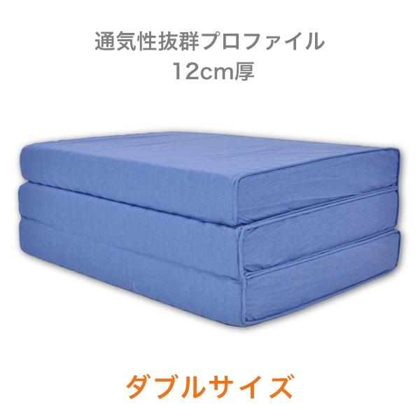 マットレス フローリングマットレス プロファイル加工 厚さ12cm ダブルサイズ 日本製 アキレス 敷布団タイプ「寝具」 「プレゼント」 「ギフト」 「父の日」