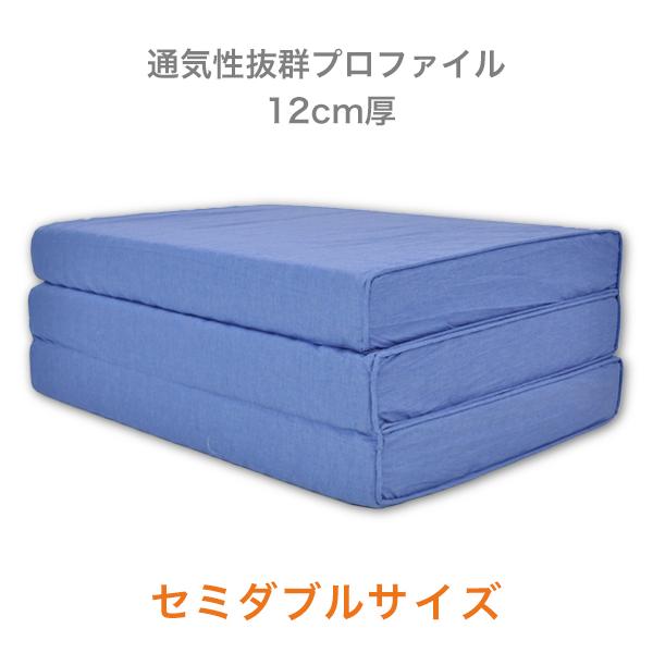 マットレス フローリングマットレス プロファイル加工 厚さ12cm セミダブルサイズ 日本製 アキレス 敷布団タイプ「寝具」 「プレゼント」 「ギフト」 「父の日」