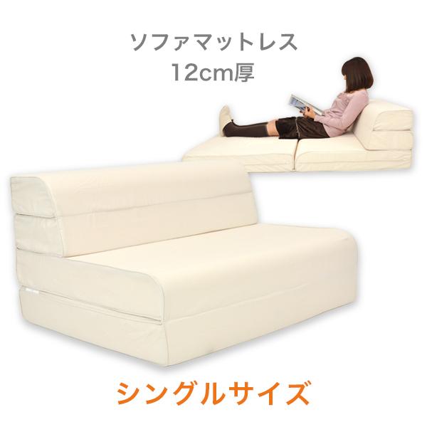 ソファマットレス マットレス 簡易ソファ シングルサイズ 日本製 アキレス アキレス「寝具」 「プレゼント」 「ギフト」 「父の日」