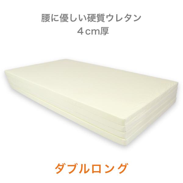マットレス ハードタイプ 硬質 硬さ2倍硬質マットレス ダブルサイズ 日本製 アキレス コンパクト収納 210cmロングサイズ「寝具」 「プレゼント」 「ギフト」 「父の日」