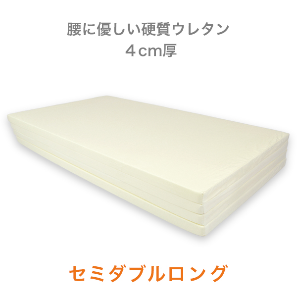 マットレス ハードタイプ 硬質 硬さ2倍硬質マットレス セミダブルサイズ 日本製 アキレス コンパクト収納 210cmロングサイズ「寝具」 「プレゼント」 「ギフト」 「父の日」