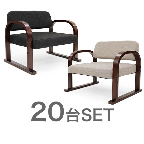 正座椅子 お座敷座椅子 布地 木製肘掛け 収納ポケット 高さ調節 立ち座りサポート まごころ座椅子 みやび 20台セット「プレゼント」「ギフト」